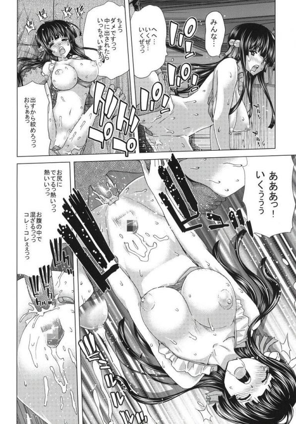 【おにあい エロ同人誌】秋子やアナスタシア、銀兵衛はアナルファックにハマってしまった秋人の為に自らのアナル開発をしようとするが、薬入り浣腸液を大量に注がれて快楽堕ちしてしまうwww(17)