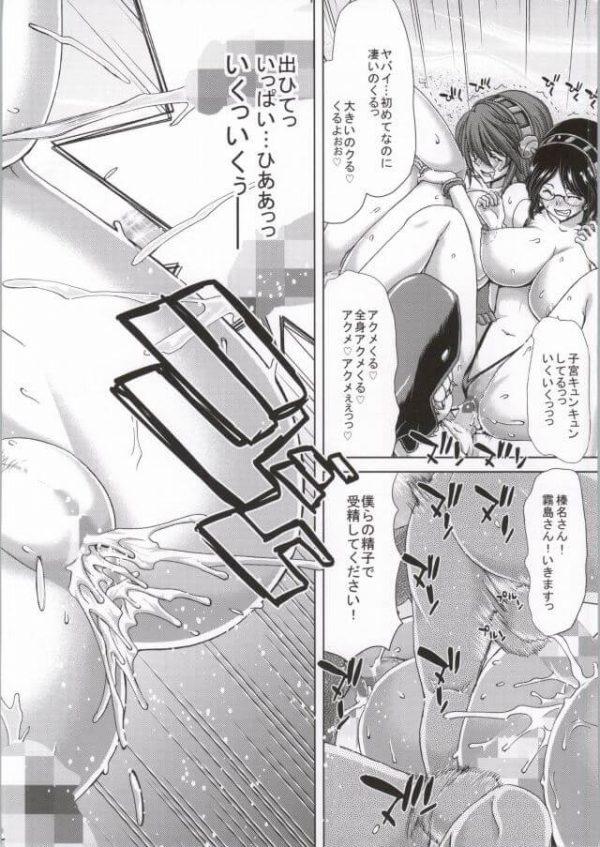 【艦これ エロ同人誌】霧島のお風呂に入るとショタなイ号駆逐艦が潜入していた!お仕置として勃起したショタチンポをハメるとセックスにハマってしまい、ガッツリ射精されまくるwww(31)