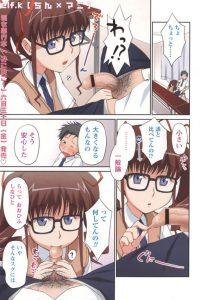 【エロ漫画】エッチに興味津々なメガネっ子な女子高生とセックスできた理由!【無料 エロ同人】