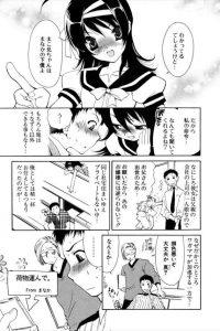 【エロ漫画】まこ兄ちゃんはまなかの下僕よ…♡妹的なわがままお嬢様に迫られてラブラブエッチ♡【無料 エロ同人】