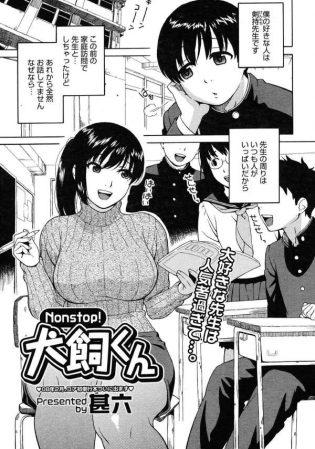 【エロ漫画】大好きな爆乳の先生と一度Hしちゃって以来意識して気まずくなってたんだけど…【無料 エロ同人】
