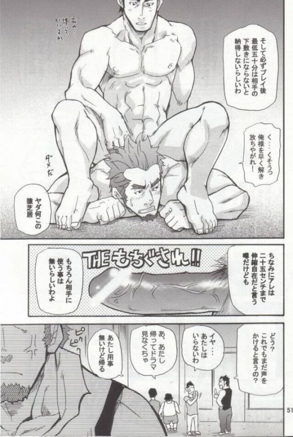 【エロ漫画・エロ同人誌】ゲイ作品の短編集その4!兄の様な男性教師の事が好きな男はエッチする所を夢で見てしまい夢精しちゃう!ある時、一人の男が間に入りオナニーしている姿を見てしまうが・・・(48)