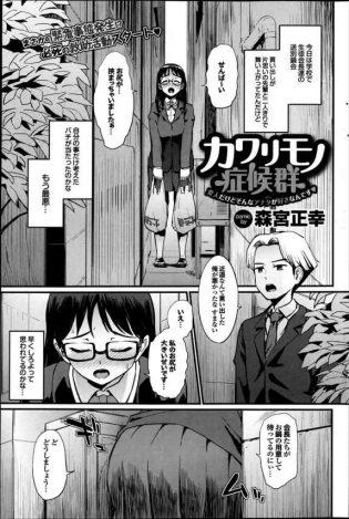 【エロ漫画】真面目な眼鏡っ子が狭い道でデカ尻挟まって動けなくなったって!【無料 エロ同人】