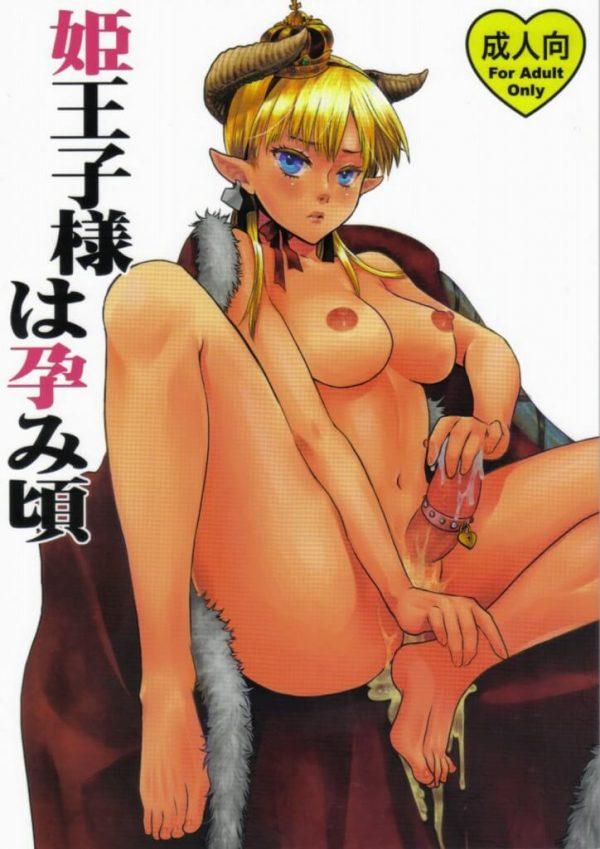 【エロ漫画・エロ同人誌】ふたなりの姫王子が宿命に抗えず、孕み専門の肉便器として犯されて堕ちていく・・・【ピシュ☆ラバ】