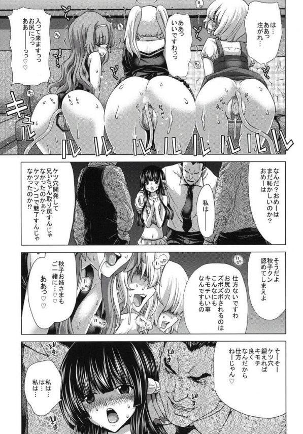【おにあい エロ同人誌】秋子やアナスタシア、銀兵衛はアナルファックにハマってしまった秋人の為に自らのアナル開発をしようとするが、薬入り浣腸液を大量に注がれて快楽堕ちしてしまうwww(8)