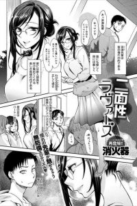 【エロ漫画】学校では皆に憧れられてる知的な巨乳美女が、家では無防備でがさつで・・・君、全然襲ってこないから自分に魅力ないのかなって心配になってた・・と大胆に脱ぎだして誘われるままに濃厚SEXしてラブラブに♡