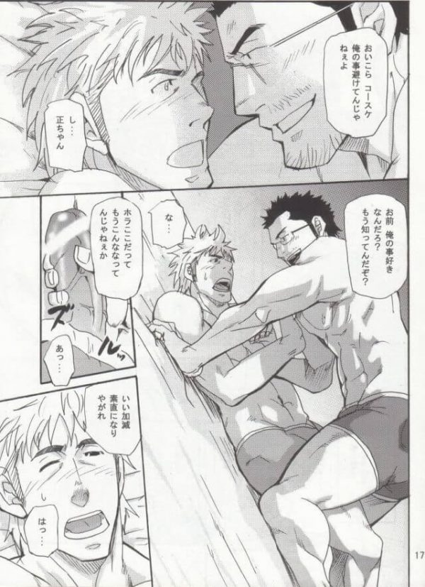 【エロ漫画・エロ同人誌】ゲイ作品の短編集その4!兄の様な男性教師の事が好きな男はエッチする所を夢で見てしまい夢精しちゃう!ある時、一人の男が間に入りオナニーしている姿を見てしまうが・・・(14)