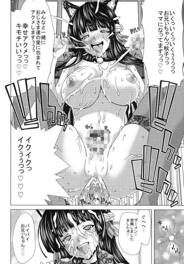 【おにあい エロ同人誌】秋子やアナスタシア、銀兵衛はアナルファックにハマってしまった秋人の為に自らのアナル開発をしようとするが、薬入り浣腸液を大量に注がれて快楽堕ちしてしまうwww(33)