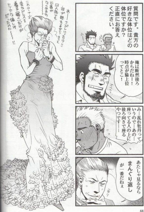 【エロ漫画・エロ同人誌】ゲイ作品の短編集その4!兄の様な男性教師の事が好きな男はエッチする所を夢で見てしまい夢精しちゃう!ある時、一人の男が間に入りオナニーしている姿を見てしまうが・・・(41)
