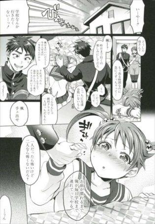 【エロ漫画】女王様なJK妹に無様な姿で服従するM男兄【無料 エロ同人】