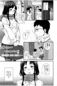 【エロ漫画】女子校生で1人暮らしのお隣さんと仲良くなってラブラブエッチ♡「お嫁さんにして欲しいの・・♡」【無料 エロ同人】