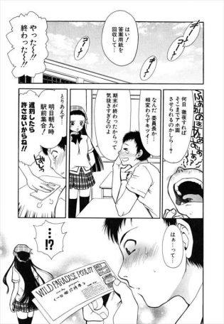【エロ漫画】気の強い委員長女子校生にデートに誘われ、プールでイチャラブエッチ♡【無料 エロ同人】