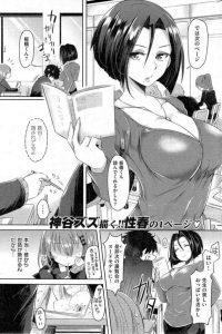 【エロ漫画】巨乳の女教師をヌードモデルに二人きりでいた彼氏に嫉妬したJK彼女。【無料 エロ同人】
