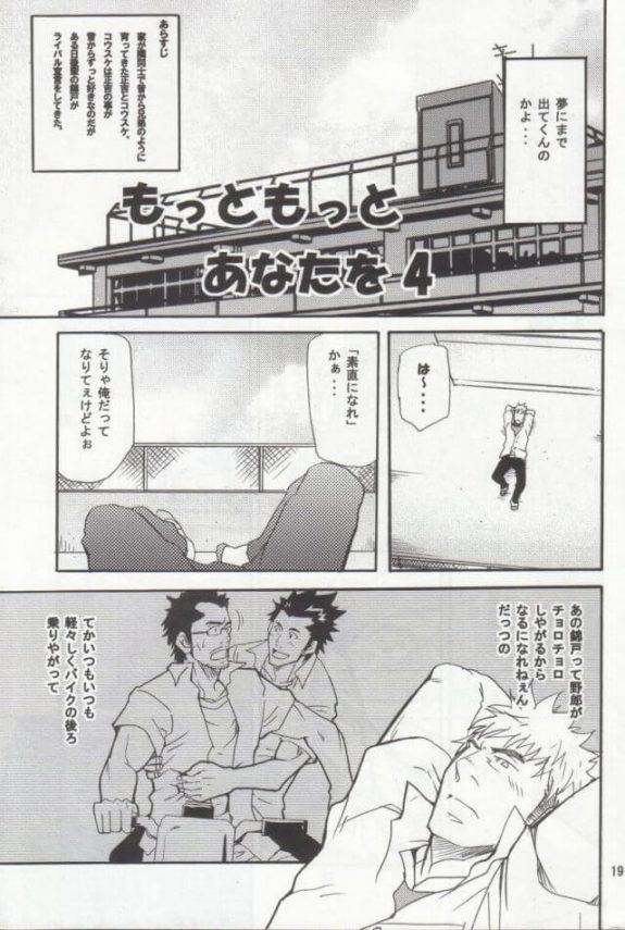 【エロ漫画・エロ同人誌】ゲイ作品の短編集その4!兄の様な男性教師の事が好きな男はエッチする所を夢で見てしまい夢精しちゃう!ある時、一人の男が間に入りオナニーしている姿を見てしまうが・・・(16)