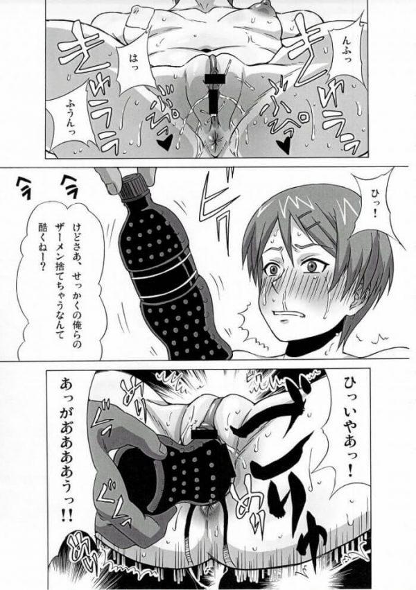 【黒子のバスケ エロ同人誌】相田リコがタバスコととろろ芋の浣腸されたり、言いなり奴隷状態で鬼畜に犯されちゃってるよww【ブーブーキッド】 (32)