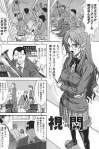 【エロ漫画】気の強い眼鏡っ子JKが嫌いなブ男に弱み握られてチンポ奴隷にされちゃった!【無料 エロ同人】