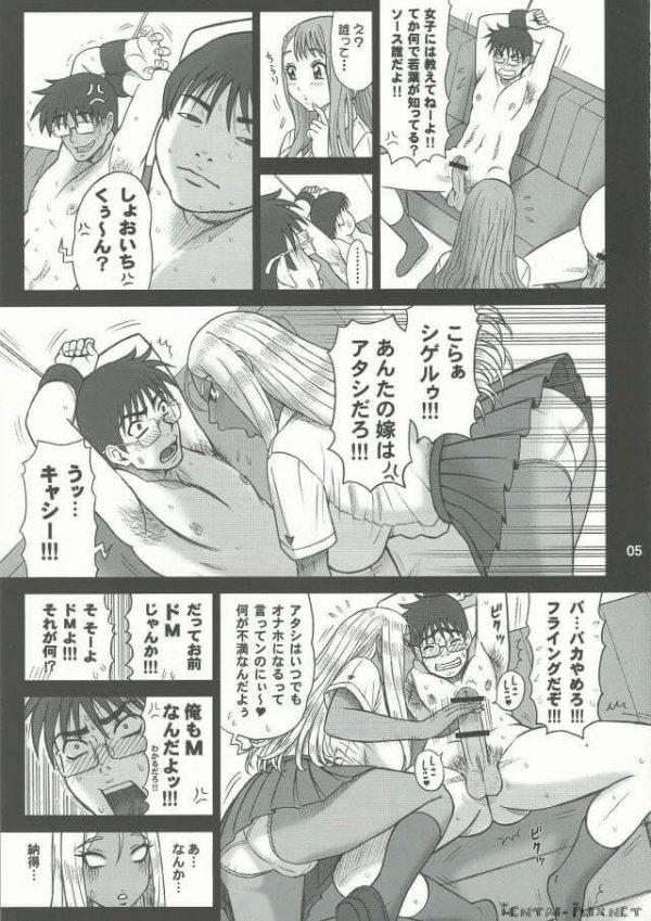 【エロ漫画同人誌】男子たちを縛り上げてエッチなゲームを始めちゃうビッチなJK達!【回転ソムリエ】(3)
