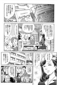 【エロ漫画】「疑わしきは給付せず」という保険会社の生保レディのお姉さんがEDの診断受けた老人を…【無料 エロ同人】