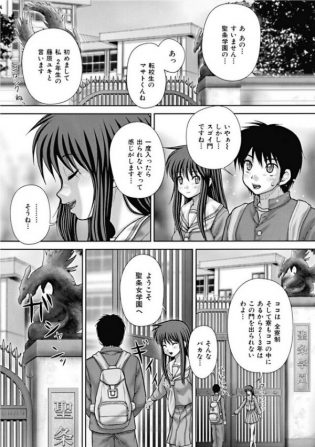 【エロ漫画】学園に転校してきた男子学生は、いきなり服を脱がされて女学生たちの性奴隷となってしまう!【無料 エロ同人】