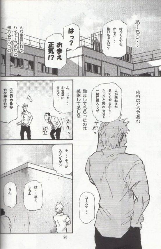 【エロ漫画・エロ同人誌】ゲイ作品の短編集その4!兄の様な男性教師の事が好きな男はエッチする所を夢で見てしまい夢精しちゃう!ある時、一人の男が間に入りオナニーしている姿を見てしまうが・・・(25)