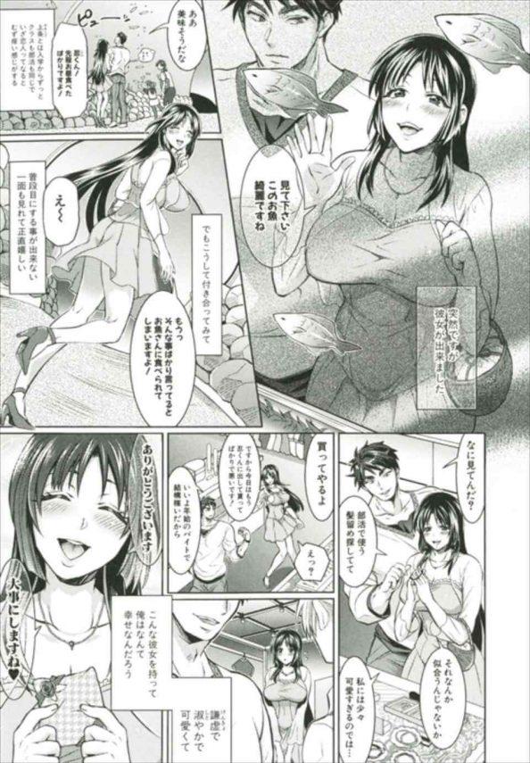 【エロ漫画】ドS女王様な妹に無様に弄ばれるM男兄ww屈辱的な写真で脅されて言いなりにwww【トキマチ☆エイセイ】