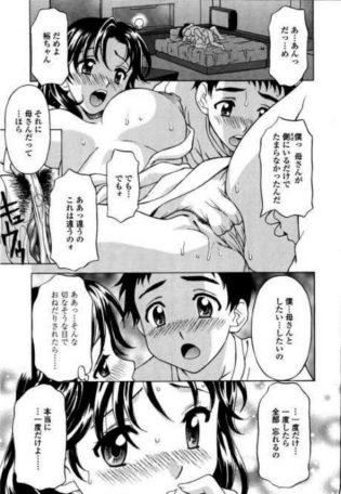【エロ漫画】可愛くて巨乳の母さんとエッチしたくてたまらない年頃の息子…【無料 エロ同人】