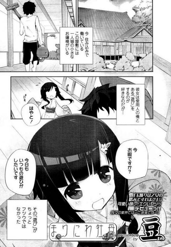 【エロ漫画】住み込みで働いてる屋敷のロリかわなお嬢様がドS女王様な件…【無料 エロ同人】 (1)