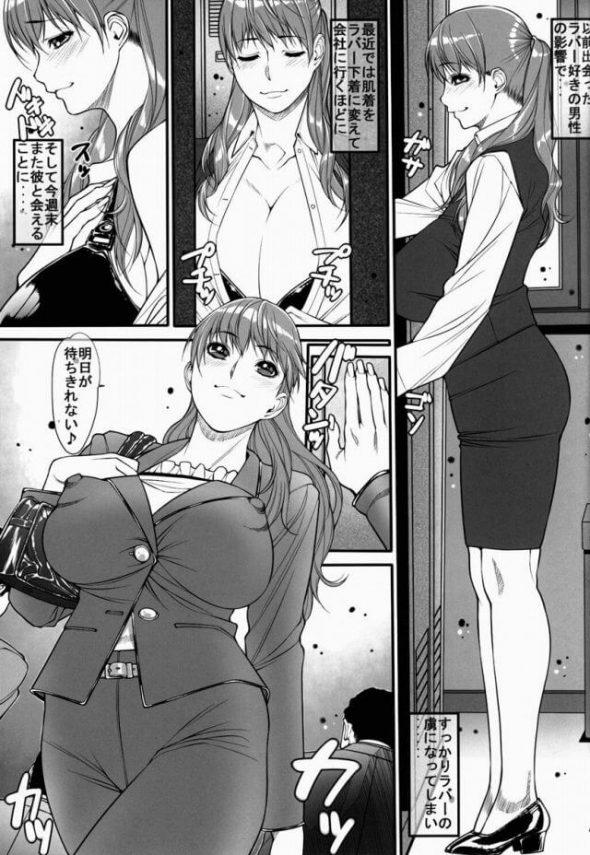 【エロ漫画同人誌】昼間は完璧に仕事をこなすOLは週末になると男達とセックスに明け暮れるビッチだった!男と待ち合わせると、ラバースーツを着るように要求され、ド変態なスーツプレイを繰り広げちゃう!!【果物物語】(20)