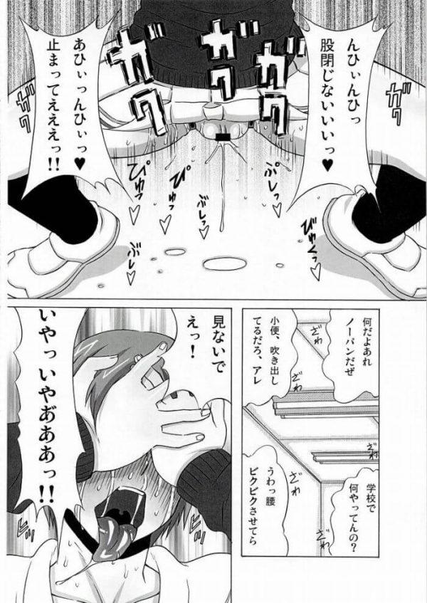 【黒子のバスケ エロ同人誌】相田リコがタバスコととろろ芋の浣腸されたり、言いなり奴隷状態で鬼畜に犯されちゃってるよww【ブーブーキッド】 (19)