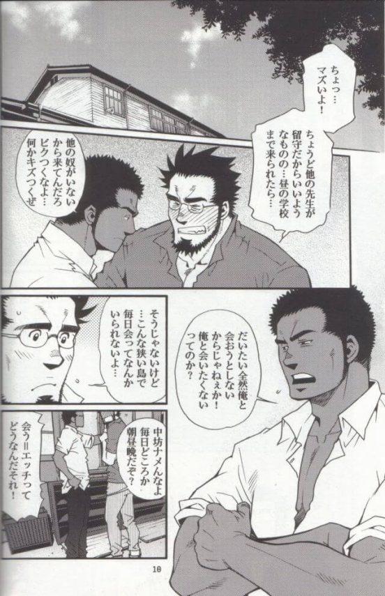 【エロ漫画・エロ同人誌】ゲイ作品の短編集その4!兄の様な男性教師の事が好きな男はエッチする所を夢で見てしまい夢精しちゃう!ある時、一人の男が間に入りオナニーしている姿を見てしまうが・・・(7)
