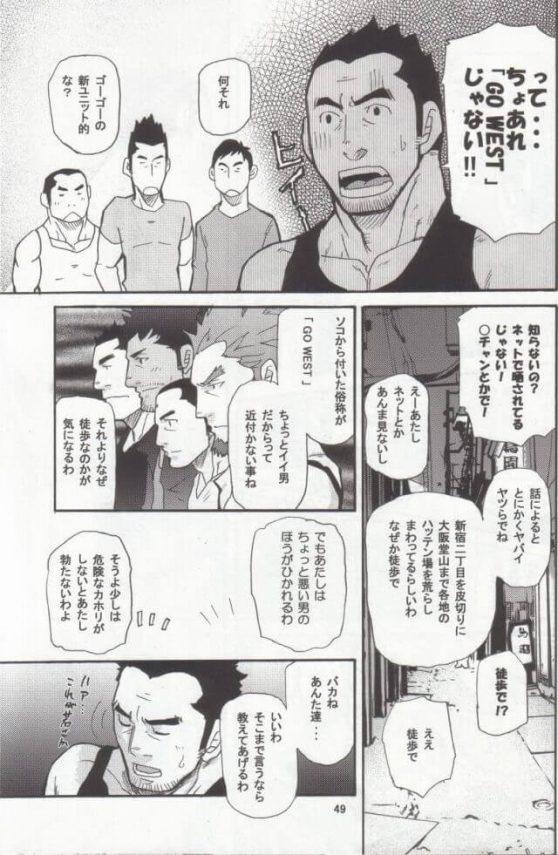 【エロ漫画・エロ同人誌】ゲイ作品の短編集その4!兄の様な男性教師の事が好きな男はエッチする所を夢で見てしまい夢精しちゃう!ある時、一人の男が間に入りオナニーしている姿を見てしまうが・・・(46)