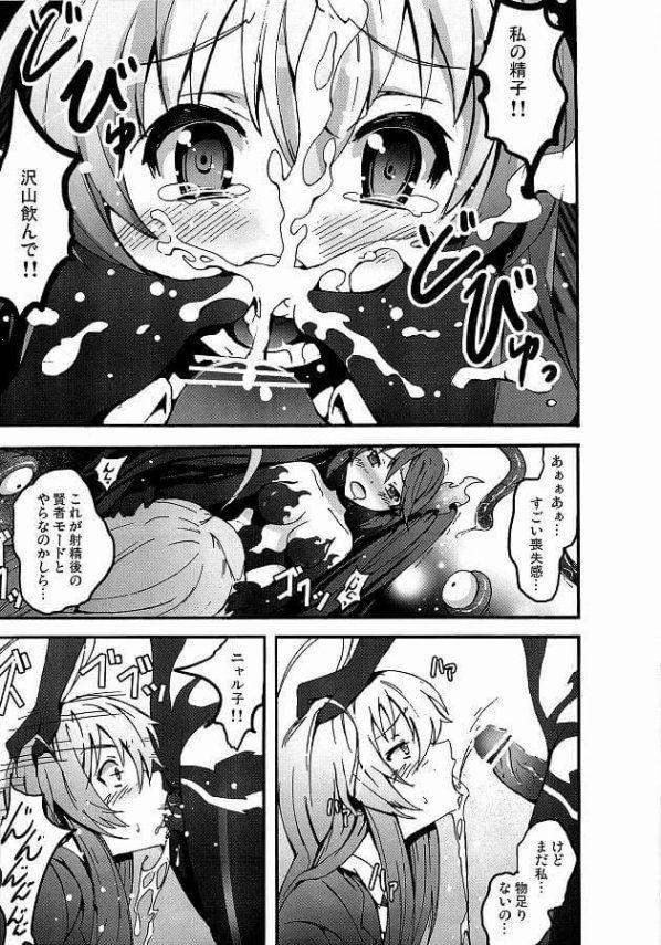 【這いよれ! ニャル子さん エロ同人】ニャルコは触手に捕まってしまい、口やマンコに強引にチンポを突っ込まれちゃう!アナルも触手に犯され、輪姦されて大量のザーメンを抽入されて大爆発www(22)