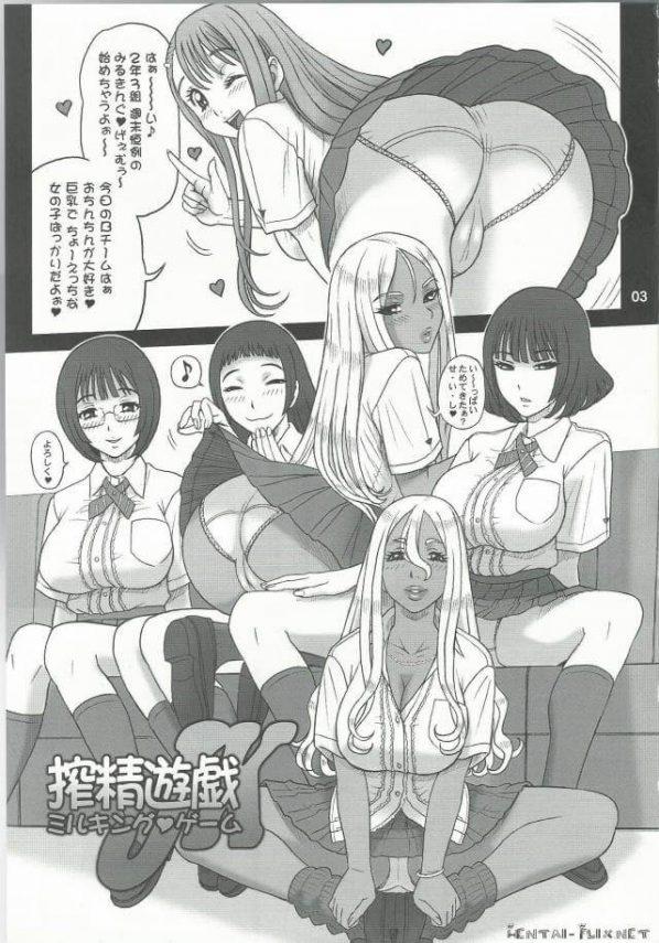 【エロ漫画同人誌】男子たちを縛り上げてエッチなゲームを始めちゃうビッチなJK達!【回転ソムリエ】(2)