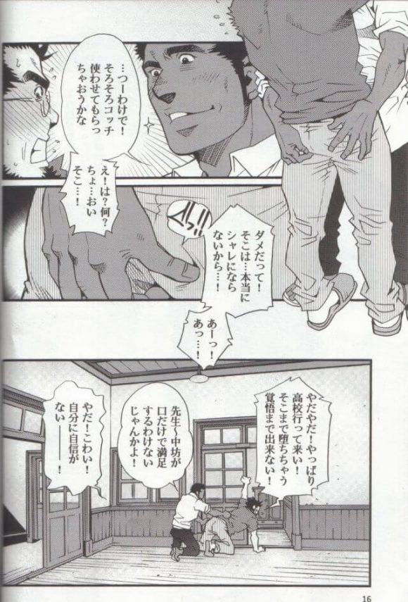 【エロ漫画・エロ同人誌】ゲイ作品の短編集その4!兄の様な男性教師の事が好きな男はエッチする所を夢で見てしまい夢精しちゃう!ある時、一人の男が間に入りオナニーしている姿を見てしまうが・・・(13)