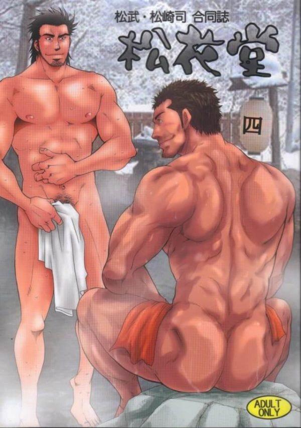 【エロ漫画・エロ同人誌】ゲイ作品の短編集その4!兄の様な男性教師の事が好きな男はエッチする所を夢で見てしまい夢精しちゃう!ある時、一人の男が間に入りオナニーしている姿を見てしまうが・・・