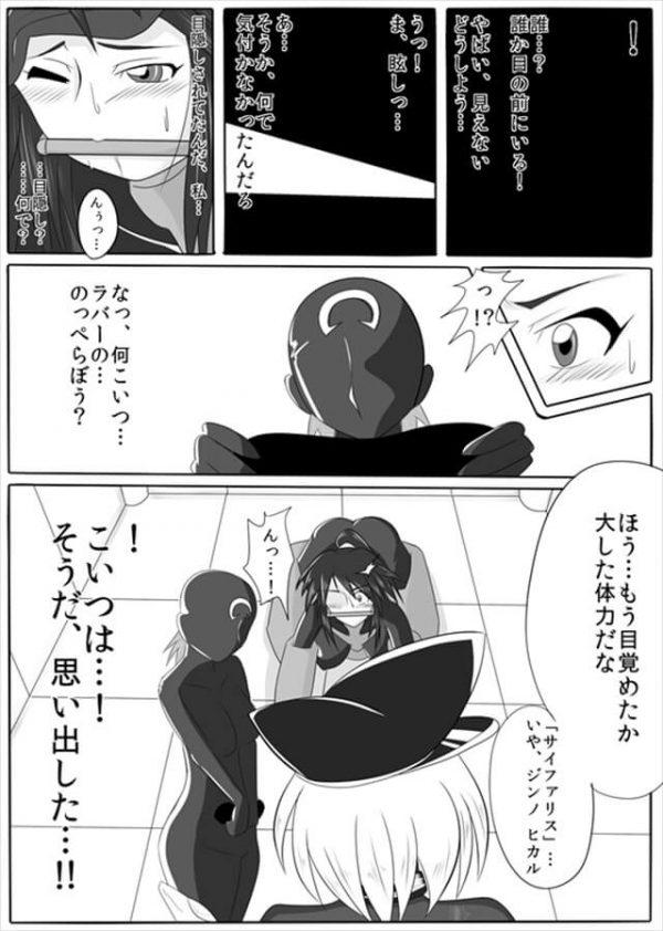 【エロ漫画・エロ同人誌】囚われた正義のヒロインが機械姦やSMプレイで快楽拷問されちゃってるよwww【堕ち玩】 (4)