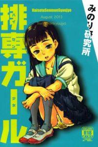 【エロ漫画・エロ同人誌】真面目なロリっ娘がウンコ漏らしまくりなんだけど先生だけはそんな少女を受け入れますwww【みのり研究所】