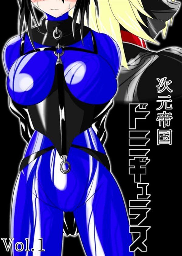 【エロ漫画・エロ同人誌】囚われた正義のヒロインが機械姦やSMプレイで快楽拷問されちゃってるよwww【堕ち玩】