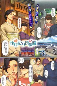 【エロ漫画】温泉旅館の女将とショタがおねショタするー【無料 エロ同人】