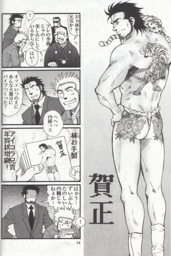 【エロ漫画・エロ同人誌】ゲイ作品の短編集その4!兄の様な男性教師の事が好きな男はエッチする所を夢で見てしまい夢精しちゃう!ある時、一人の男が間に入りオナニーしている姿を見てしまうが・・・(51)