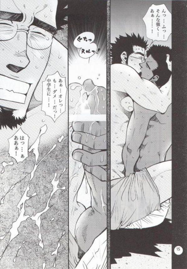 【エロ漫画・エロ同人誌】ゲイ作品の短編集その1!幼馴染な男性生徒と男性教師!二人は兄弟の様に仲良く想い合っているが、好きな気持ちを切り出せずに、二人の間に男が現れる・・(14)