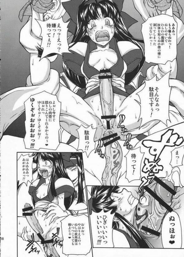 【サムスピ エロ同人】リムルルによって性的に虐められるナコルル。お互いの肛門に管を繋げ、お互いの排便を行き来させ、さらに虫をアナルに挿入。【眞嶋堂 エロ漫画】 (15)