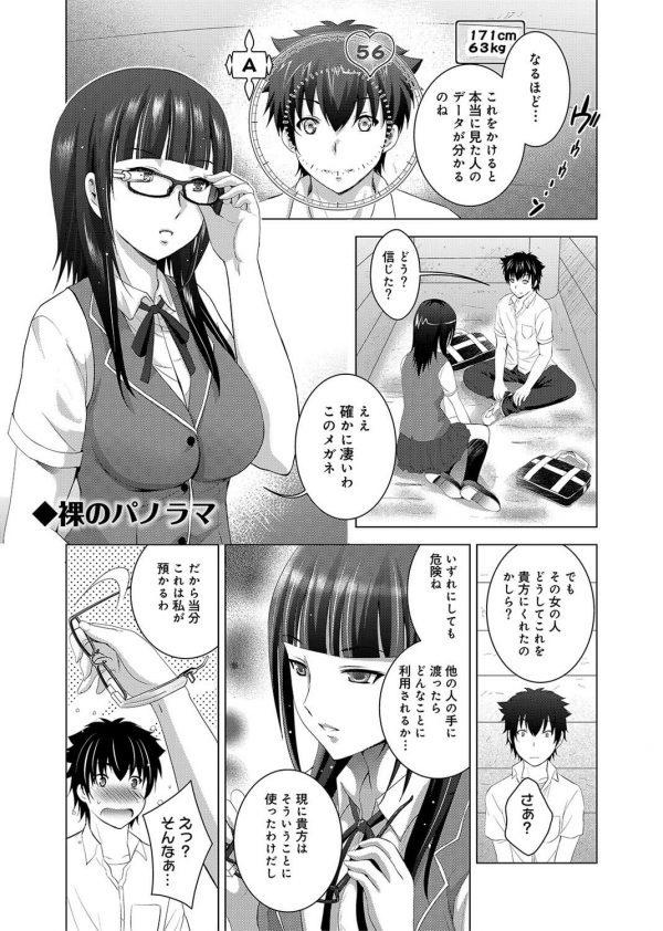 【エロ漫画】スリーサイズやエロ度が数値で見えるハイテクメガネのおかげで憧れのJKとエッチな関係になった。【ありのひろし エロ同人】 (21)