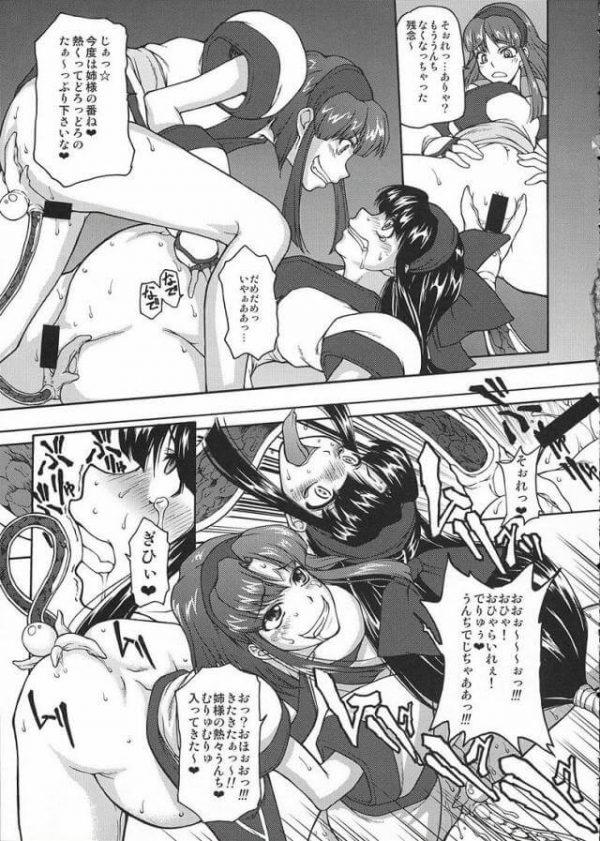【サムスピ エロ同人】リムルルによって性的に虐められるナコルル。お互いの肛門に管を繋げ、お互いの排便を行き来させ、さらに虫をアナルに挿入。【眞嶋堂 エロ漫画】 (4)