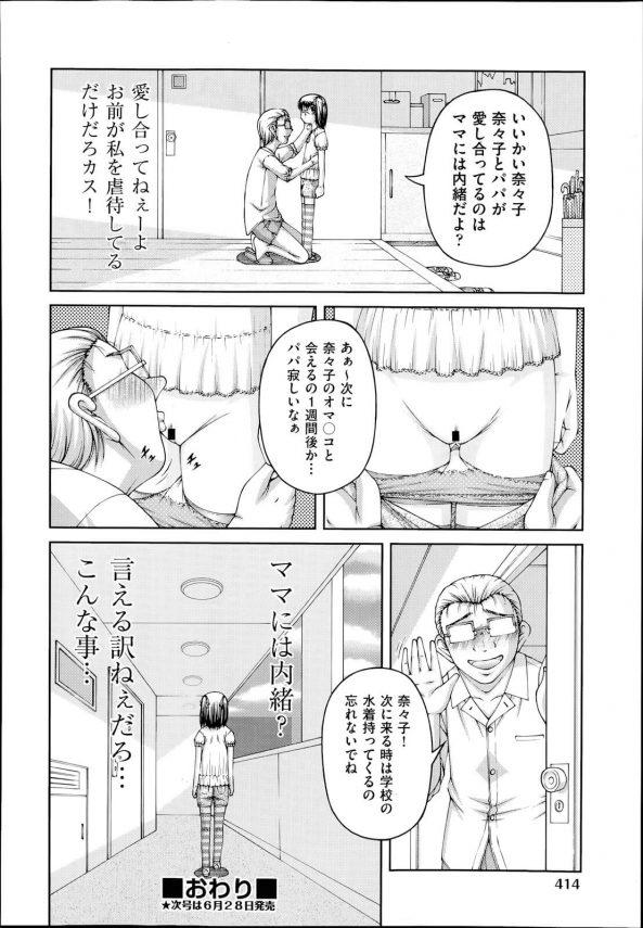 【エロ漫画】両親が離婚した少女が変態ロリコン父に会いに行き、早速エッチな事されちゃう!【無料 エロ同人】(16)