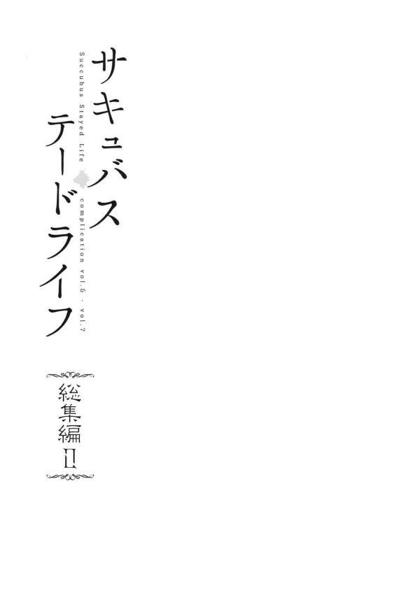 【エロ同人誌】サキュバスの末裔である性欲が強い女子生徒とセックスしまくっちゃう総集編その2!【NANIMOSHINAI エロ漫画】(3)