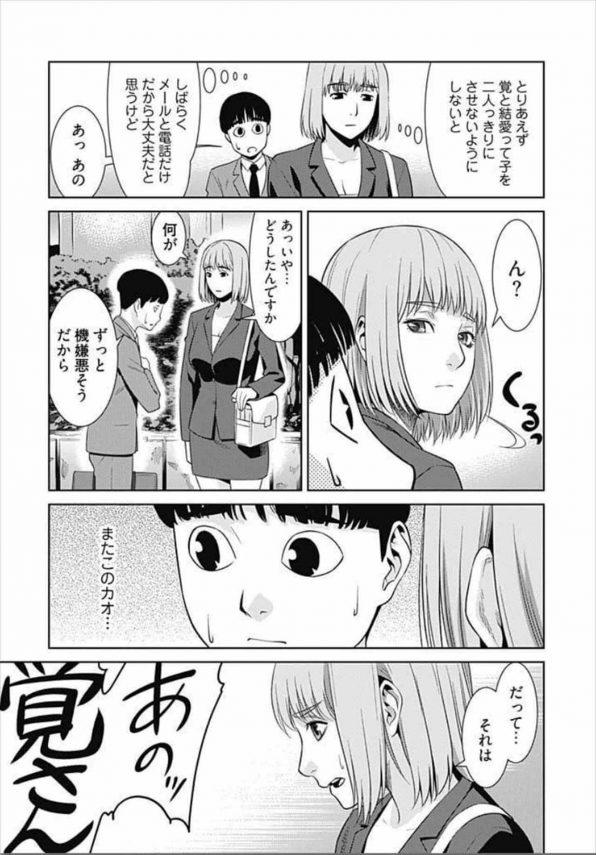 【エロ漫画】同じ会社の巨乳お姉さんとのイチャラブセックス…そこに眼鏡っ子OLが登場して…【無料 エロ同人】 (15)