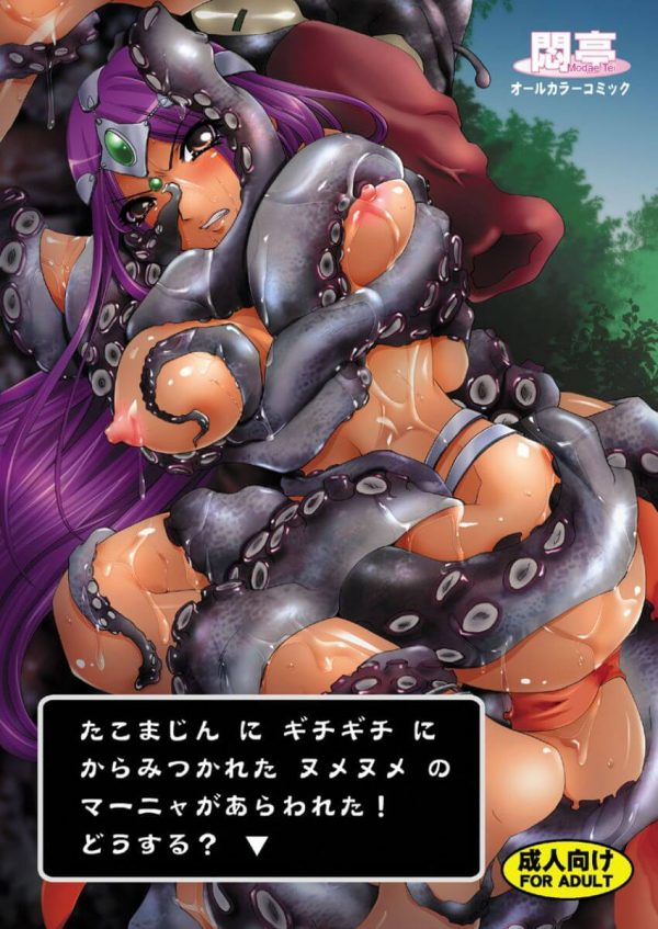 【ドラクエⅣ エロ同人誌】たこの化け物にキツく拘束されてるマーニャがアザラシのモンスターに獣姦レイプされて堕ちちゃう・・w【悶亭】