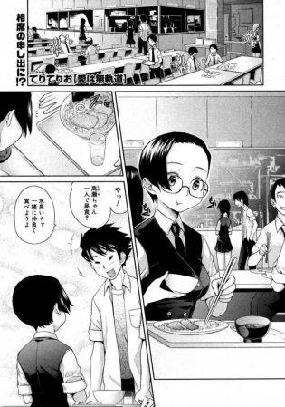 【エロ漫画】男の子の事が好きだが中々自分の気持ちに正直になれない眼鏡っ子はオナニーしちゃう!【てりてりお】