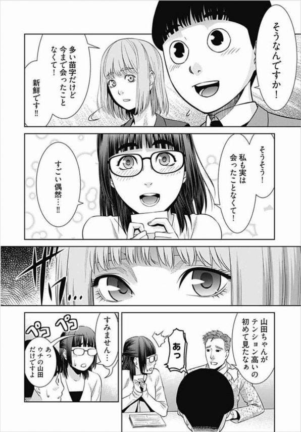 【エロ漫画】同じ会社の巨乳お姉さんとのイチャラブセックス…そこに眼鏡っ子OLが登場して…【無料 エロ同人】 (10)